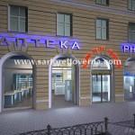 Аптека Россия