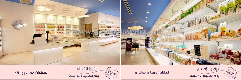 pharmacy-design-Dammam-2-3