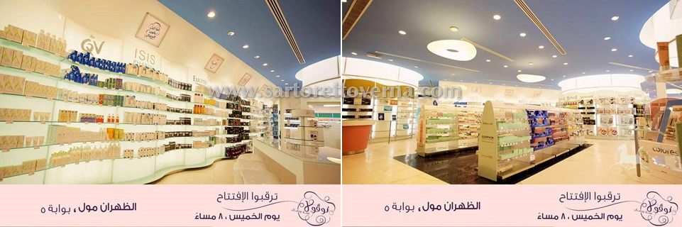 pharmacy-design-Saudi-Arabi-3